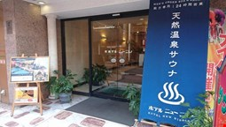 Hotel New Nishino